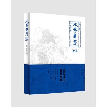 水煮重庆(增订版·上册)