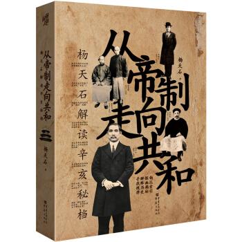 从帝制走向共和:杨天石解读辛亥秘档(纪念辛亥革命110周年特别版)