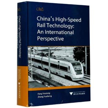 中国高铁技术--全球视野(英文版)(精)