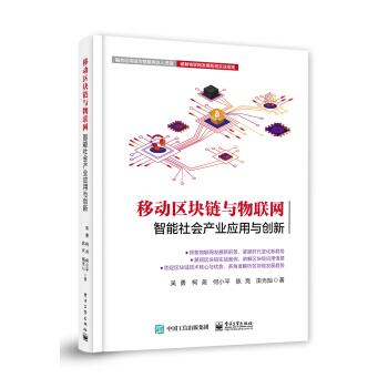 移动区块链与物联网:智能社会产业应用与创新