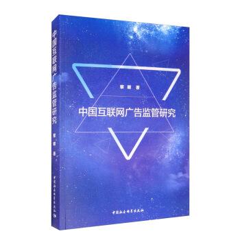 中国互联网广告监管研究