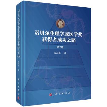 诺贝尔生理学或医学奖获得者成功之路(第2版)