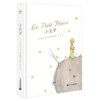 小王子(奇想国童书)真正适合儿童朗读的《小王子》,作者诞辰120周年纪念版
