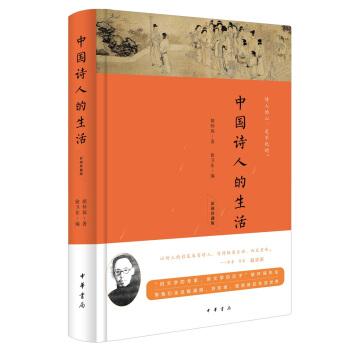 中国诗人的生活(精装·彩图珍藏版)