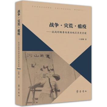 战争·灾荒·瘟疫:抗战时期鲁西冀南地区历史管窥