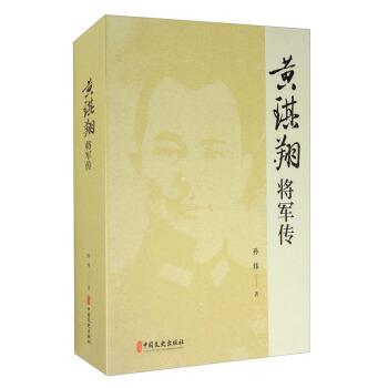 黄琪翔将军传(百年中国记忆)