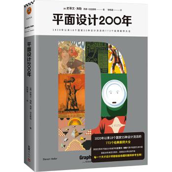 平面设计200年(1820年以来18个国家55种设计流派的773个经典案例大全)