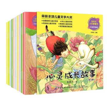 张秋生小巴掌童话中英双语版:心灵成长故事(全10册)