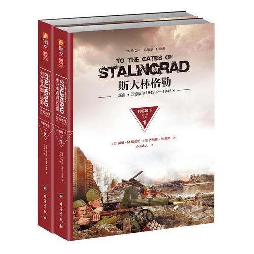 斯大林格勒三部曲第一部:兵临城下(1942.4—1942.8)(全2册)
