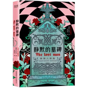 静默的墓碑(金匕首奖、英国国家图书奖得主珍·哈珀直击人性之作,阳光背面不是阴影,而是孤独)