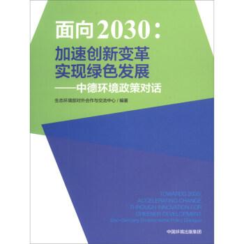 面向2030:加速创新变革实现绿色发展——中德环境政策对话