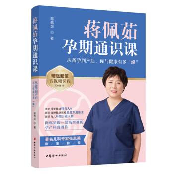蒋佩茹孕期通识课