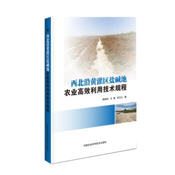 西北沿黄灌区盐碱地农业高效利用技术规程