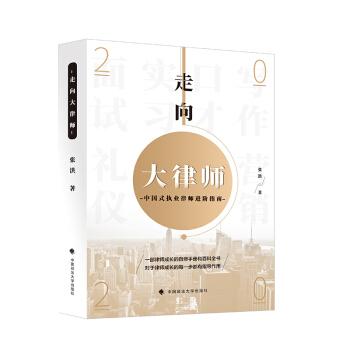 走向大律师:中国式执业律师进阶指南