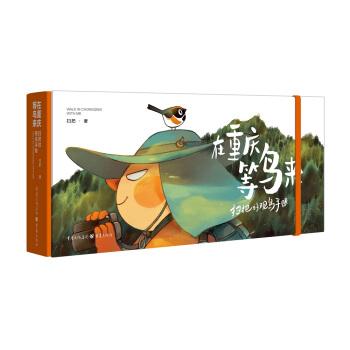 在重庆等鸟来——扫把的观鸟手账