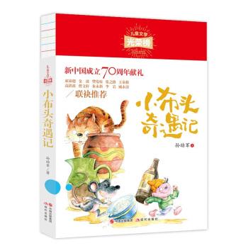 儿童文学光荣榜:小布头奇遇记
