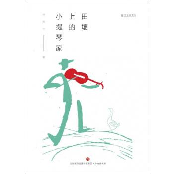 田埂上的小提琴家/文学新势力