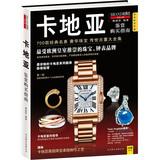 卡地亚鉴赏购买指南:700款经典名表·奢华珠宝·传世古董大全集