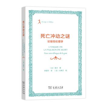死亡冲动之谜:论愉悦伦理学(法国人文社会译丛)