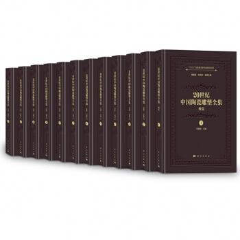 20世纪中国陶瓷雕塑全集(12卷)