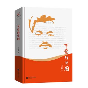 可爱的中国(入选教育部小学5-6年级阅读指导目录(2020年版)黑皮阅读)