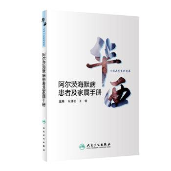 华西心理卫生系列图书 阿尔茨海默病患者及家属手册