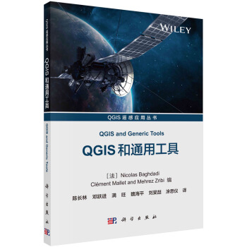 QGIS和通用工具  第一册
