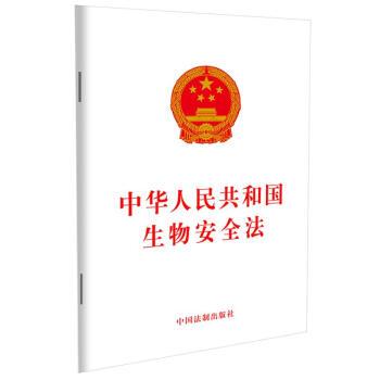 中华人民共和国生物安全法