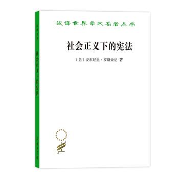 社会正义下的宪法(汉译名著19)