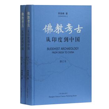 佛教考古:从印度到中国(修订本)(全二册)