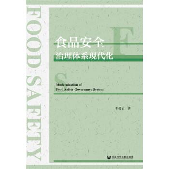 食品安全治理体系现代化