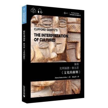 世界思想宝库钥匙丛书:解析克利福德·格尔茨《文化的解释》