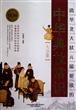 清华北大状元最爱读的中华典故常识大全集(特惠超值版)