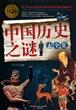 中国历史之谜大全集(特惠超值版)