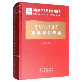 中国共产党历史重要事件辞典
