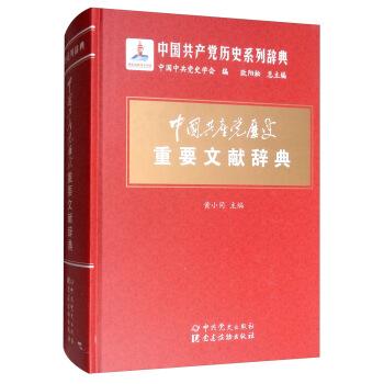 中国共产党历史重要文献辞典