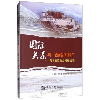 国际关系与西藏问题:藏学前沿热点问题透视