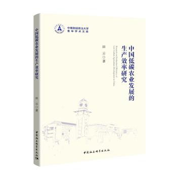 中国低碳农业发展的生产效率研究