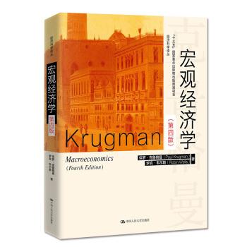 宏观经济学(第四版)(经济科学译丛)