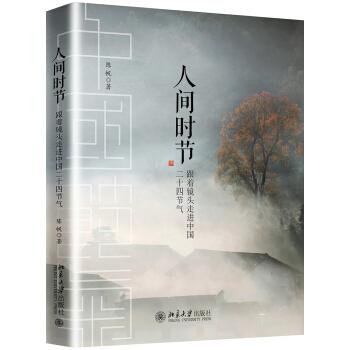 人间时节:跟着镜头走进中国二十四节气(精装)