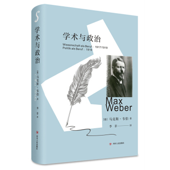 学术与政治(精装珍藏版,马克斯·韦伯回答现代文化核心问题的关键文本,全新译本)