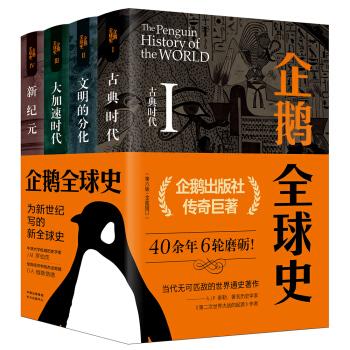 企鹅全球史(第六版)