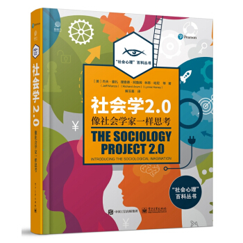 社会学2.0:像社会学家一样思考(全彩)