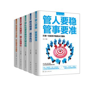 高情商管理(全五册)管人要稳+胜在制度+带队伍要掌握的关键法则+管人先管己+如何管员工才会听