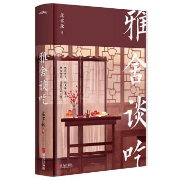 雅舍谈吃(精装典藏):梁实秋散文经典