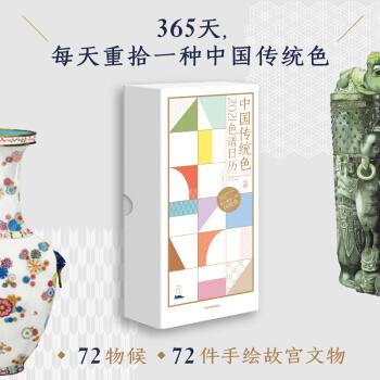 中国传统色:2021·色谱日历