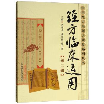 中国经方名师大讲堂:经方临床应用(第二辑)