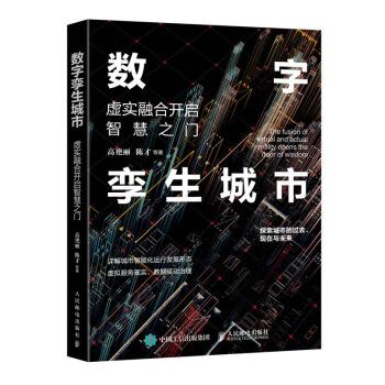 数字孪生城市 虚实融合开启智慧之门