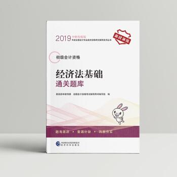 2019經濟法基礎視頻_經濟法基礎視頻