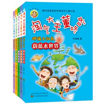 淘气大王董咚咚:环保小纵队(套装全5册)